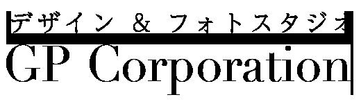 デザイン&スタジオ撮影|甲子園の総合デザイン会社「ジーピー」